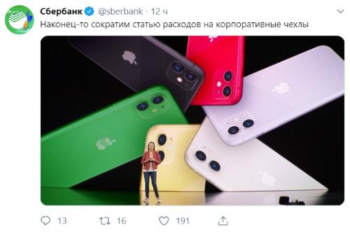 Твое лицо, когда ты iPhone 11. Как бренды обыграли «трехкамерный мем»
