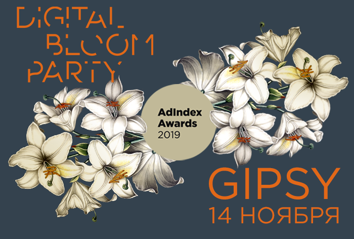 Digital Bloom Party на AdIndex Awards 2019