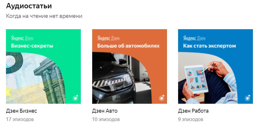 В «Яндекс.Музыке» появились публикации из «Дзена» в формате подкастов