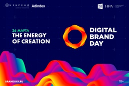 Digital Brand Day 2020 — The Energy of Creation