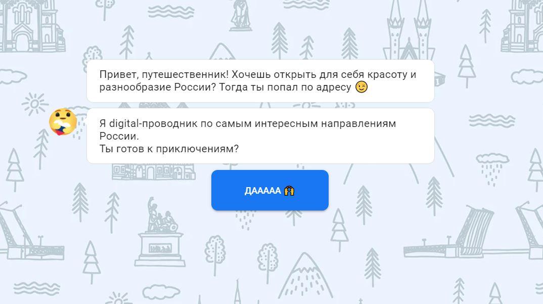 Facebook и Ростуризм создали чат-бота для продвижения отдыха в России