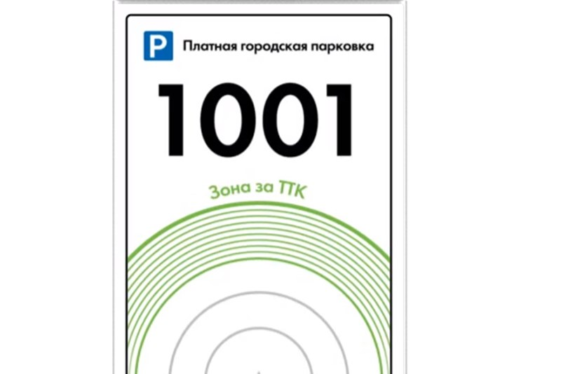 Студия Артемия Лебедева в четвертый раз обновила оформление московских парковок