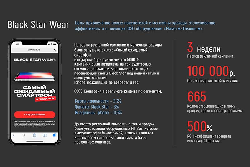 Артем Пуликов, «МаксимаТелеком»: «Нельзя допускать, что кто угодно ходит с роутером и пылесосит данные»