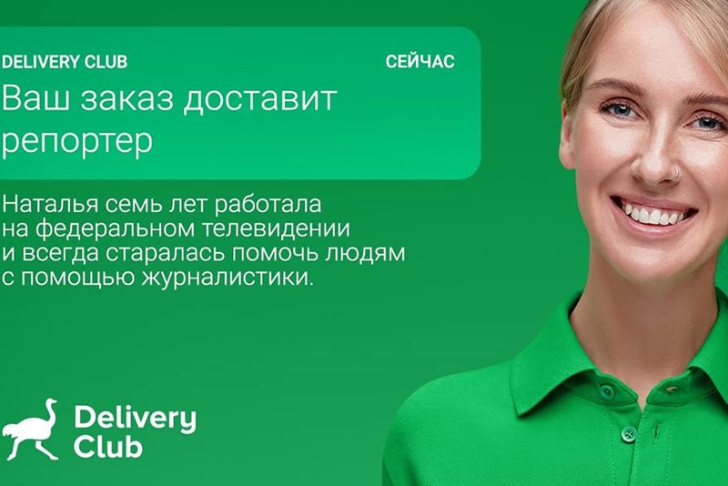 Наружная реклама Delivery Club вызвала скандал в социальных сетях