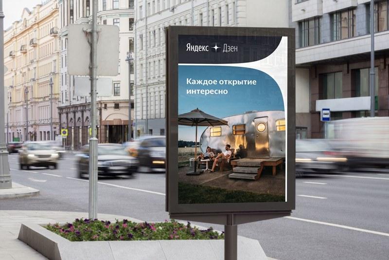 «Яндекс.Дзен» провел ребрендинг