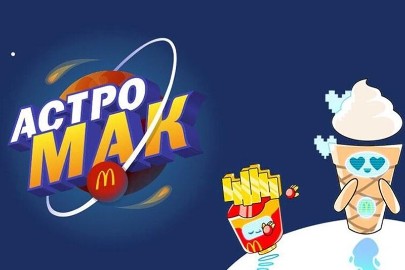 «Южное Кунжутово», «Альфа Чикентавра» и «Гринсалатикс»: McDonald's запустил приложение «АстроМак»