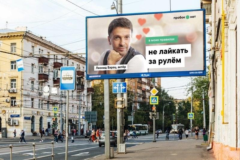 Бузова призвала москвичей «не бузить» на дорогах в рекламной кампании «Пробок.нет»