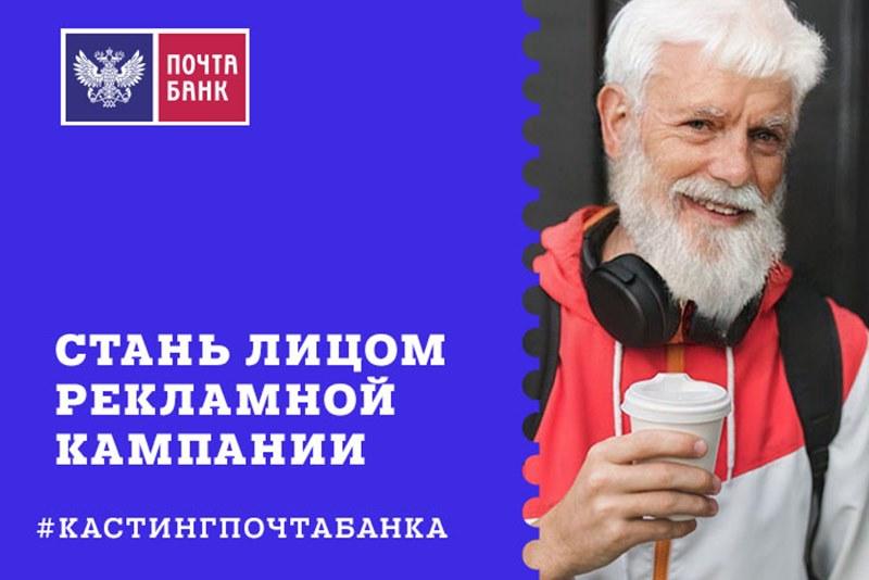 «Почта Банк» выберет лицо новой рекламной кампании из «состаренных» фотографий пользователей