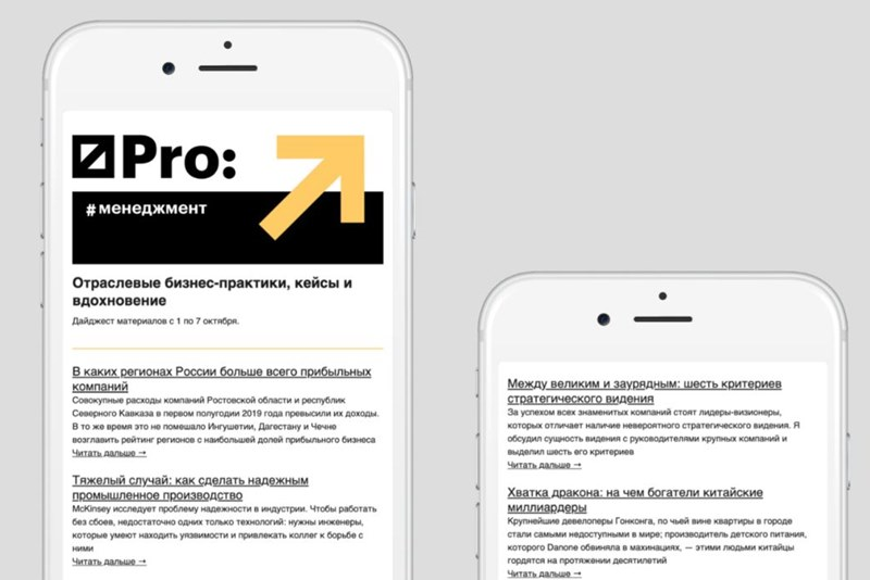 РБК Pro завели за paywall