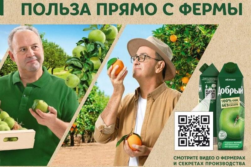 Сок «Добрый» запустил серию фильмов о фермерах-поставщиках со всего мира