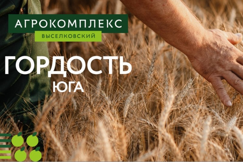 Продуктовый патриотизм на Выселках: BBDO Group обновила бренд кубанского агрохолдинга