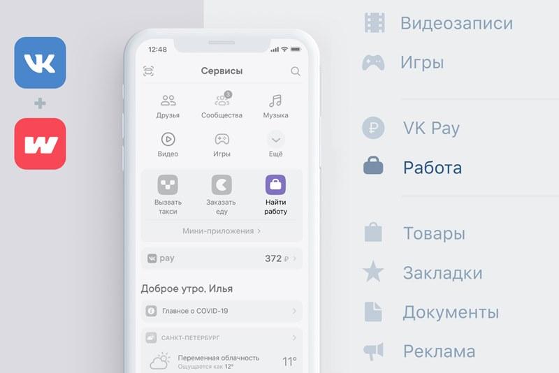 Найти работу так же просто, как листать фото во «ВКонтакте». На ТВ вышла реклама нового раздела в соцсети