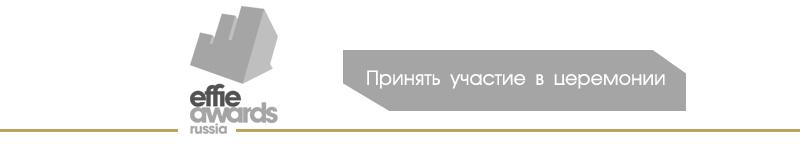 Effie Russia 2017: что изменилось