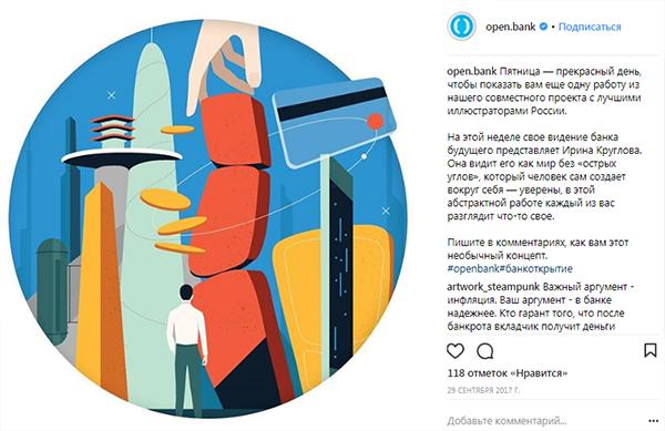 Как банки продвигаются в соцсетях – вовлеченность и интересные кейсы