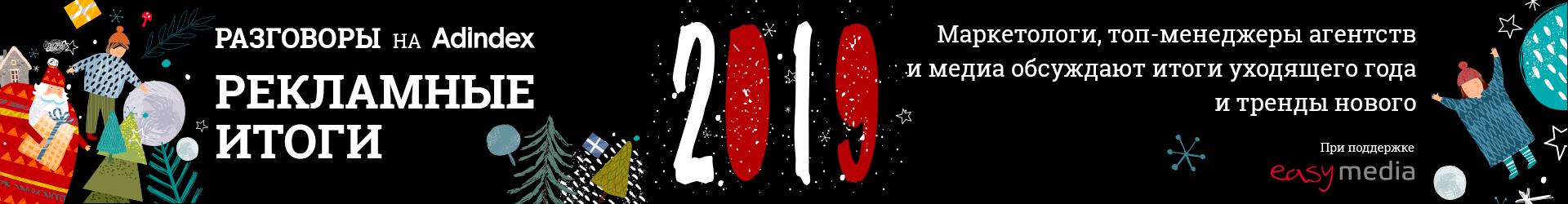Итоги 2019 года — выбор редакции. Рекламный рынок в зоне турбулентности