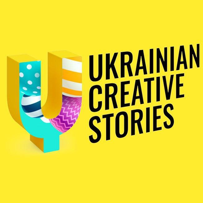 Ukrainian Creative Awards 2020