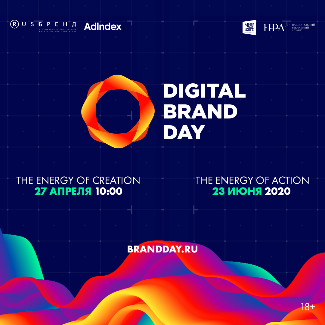 Digital Brand Day