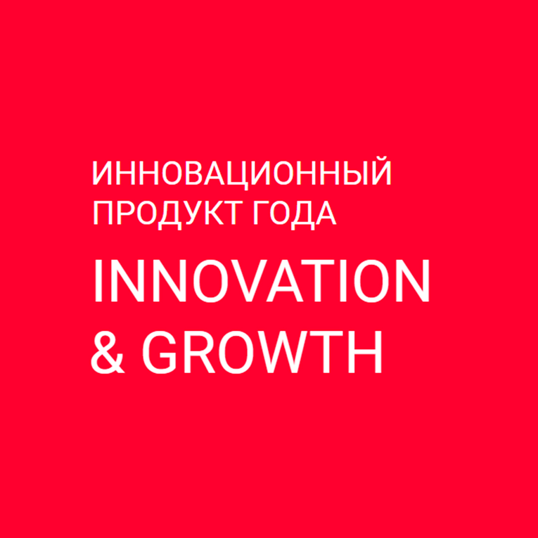 Иновационный Продукт Года INNOVATION & GROWTH