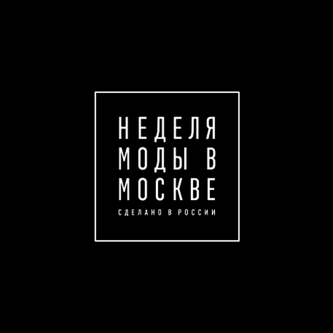 Moscow Fashion Week. Сезон SS21