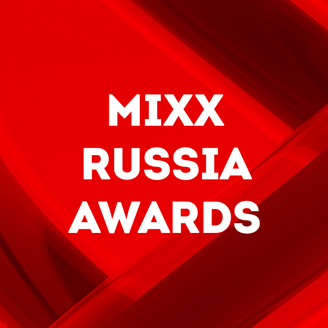 Mixx Russia Conference 2019