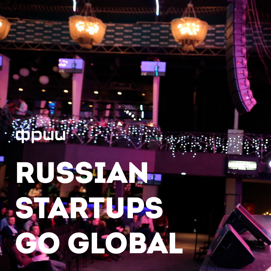 Russian Startaps Go Global (ФРИИ)