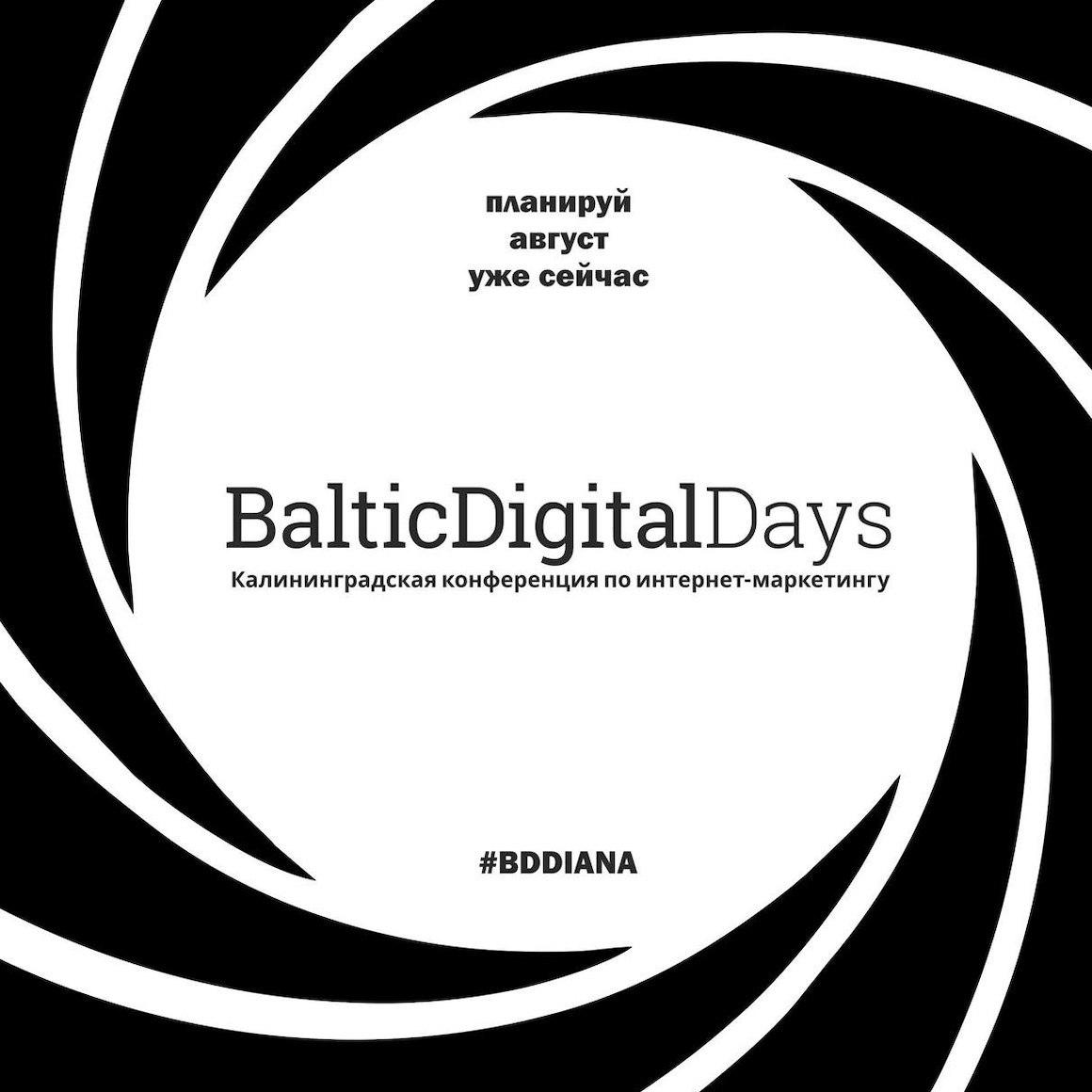 Baltic Digital Days