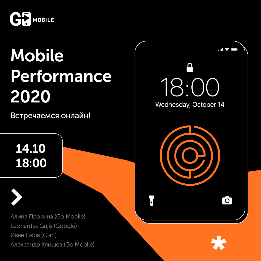 Mobile 2020: Performance