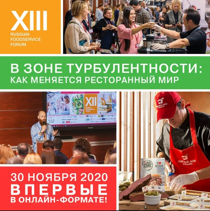 XIII Russian FoodService Forum