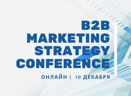 B2B Marketing Strategy Conference